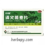 Qinghuo Zhimai AnchorTablets for sore throat fever toothache due to lung and stomach heat